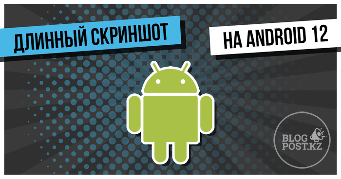 Как сделать длинный скриншот на Android 12