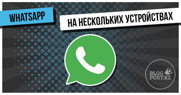 Бета-тест WhatsApp: подключение к нескольким устройствам