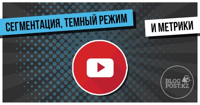 Автоматическая сегментация, темный режим YouTube Studio и метрики Stories Insights