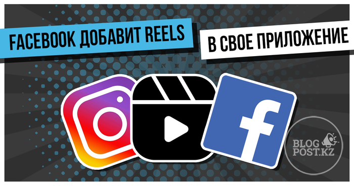 Facebook включает короткие ролики Reels в основное приложение