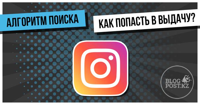 Instagram рассказал про алгоритм поиска и как попасть в выдачу
