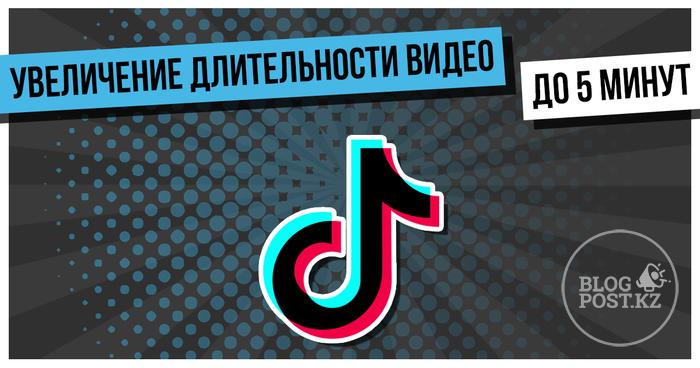 TikTok планирует увеличить длительность видео до 5 минут