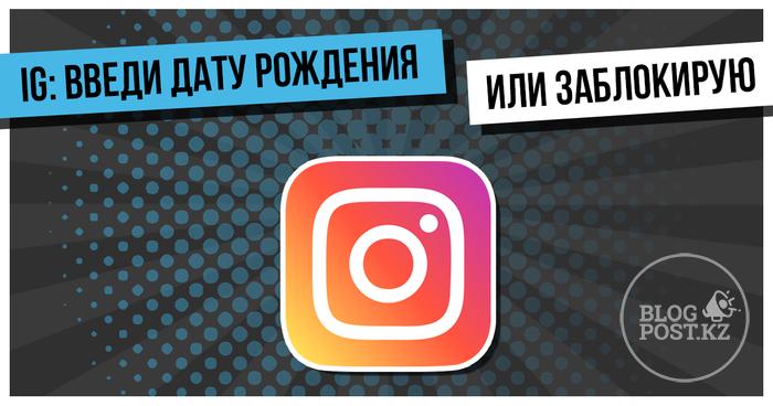 Instagram начал требовать ввести дату рождения у каждого пользователя