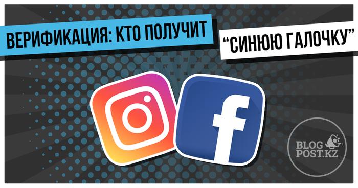 Обновленный обзор от Facebook: кто может получить «синюю галочку»?