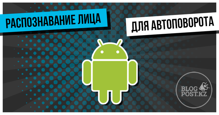 Автоповорот экрана с помощью функции распознавания лица на Android 12