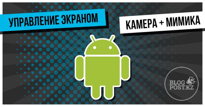 Как управлять экраном с помощью жестов лица на Android 12